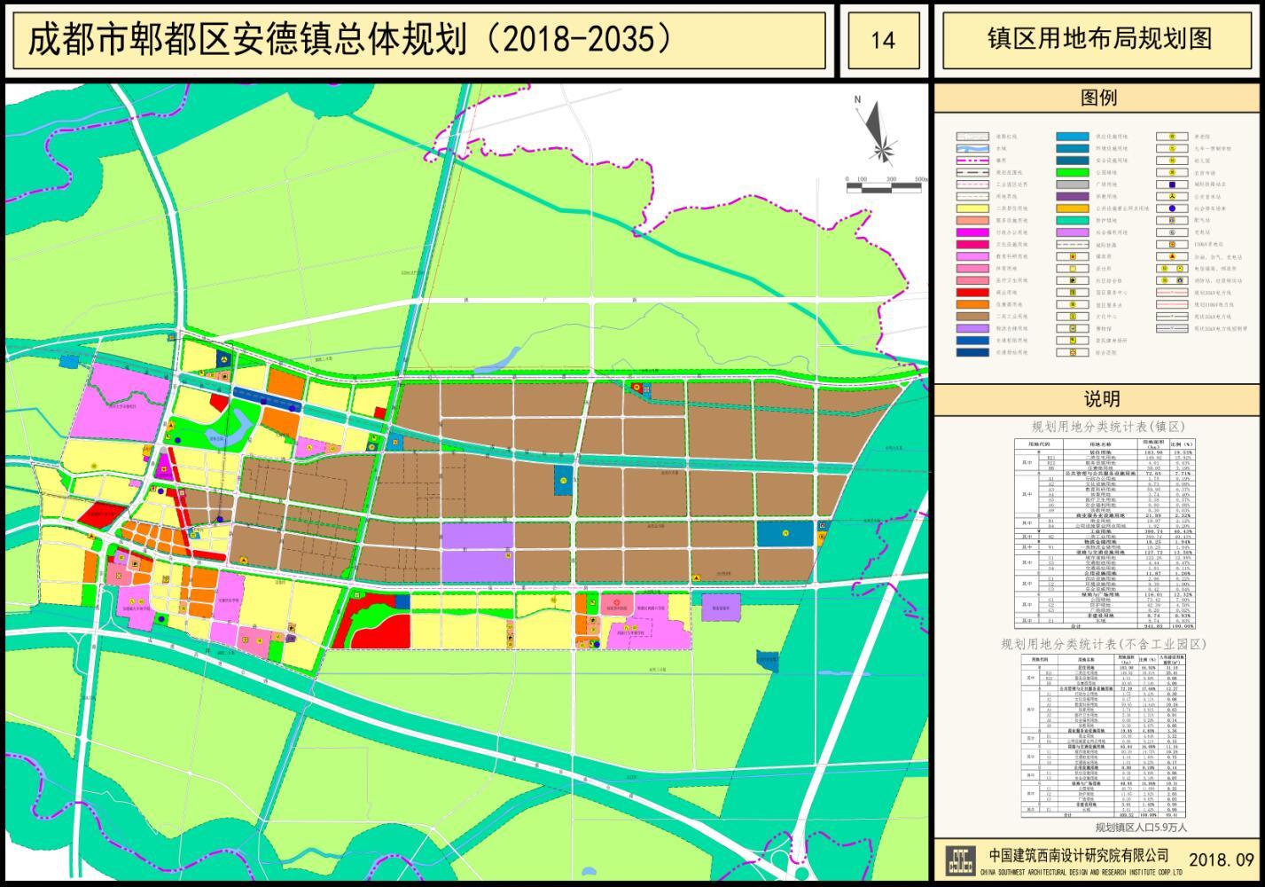 成都市郫都区安德镇总体规划(2018-2035)